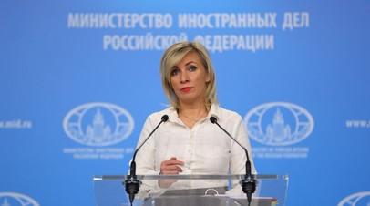 Захарова оценила блокировку российских аккаунтов в Twitter