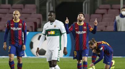 Дубль Месси помог «Барселоне» разгромить «Эльче» в Примере