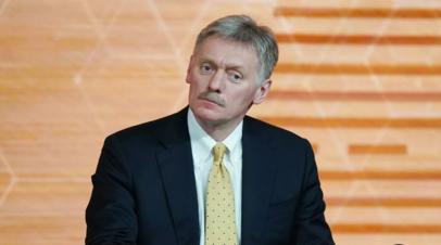 В Кремле прокомментировали сообщения об ударе США по объектам в Сирии