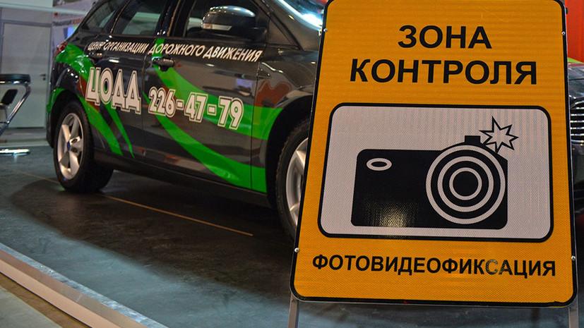 «Фотовидеофиксация»: в ПДД вводится новый дорожный знак для обозначения камер