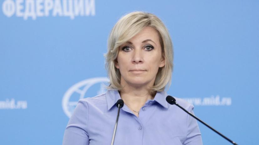 Захарова оценила реакцию Киева на инцидент у Генконсульства в Петербурге