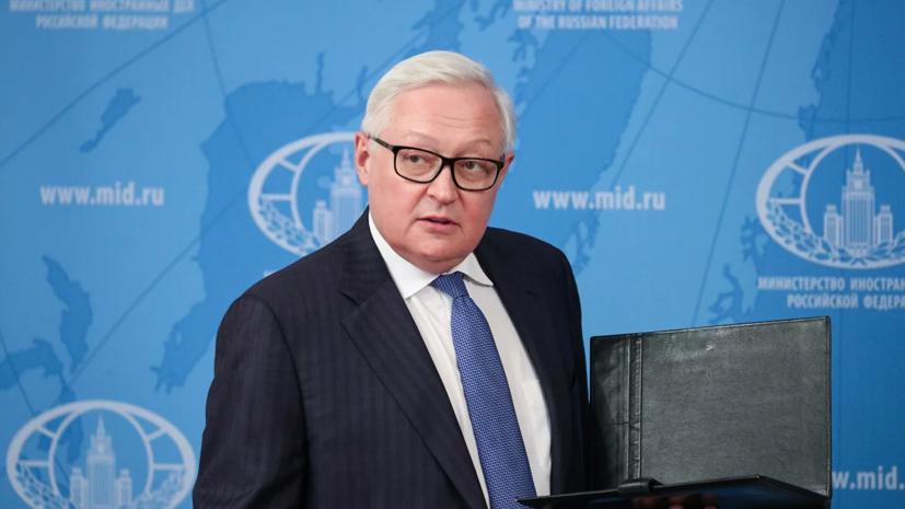 Рябков рассказал о влиянии удара США в Сирии на диалог по СВПД