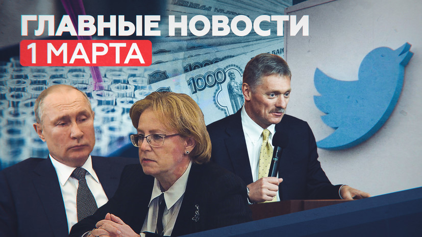 Новости дня 1 марта: препарат ФМБА от COVID, новые законы, обвинения Роскомнадзора в адрес Twitter