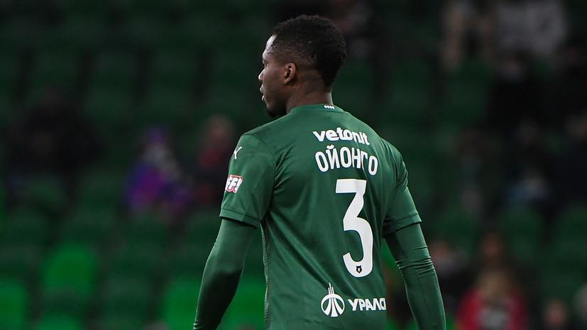 Ойонго объяснил, как получил травму в дебютной игре за«Краснодар»
