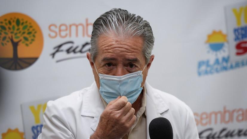 В Эквадоре назначили нового главу Минздрава