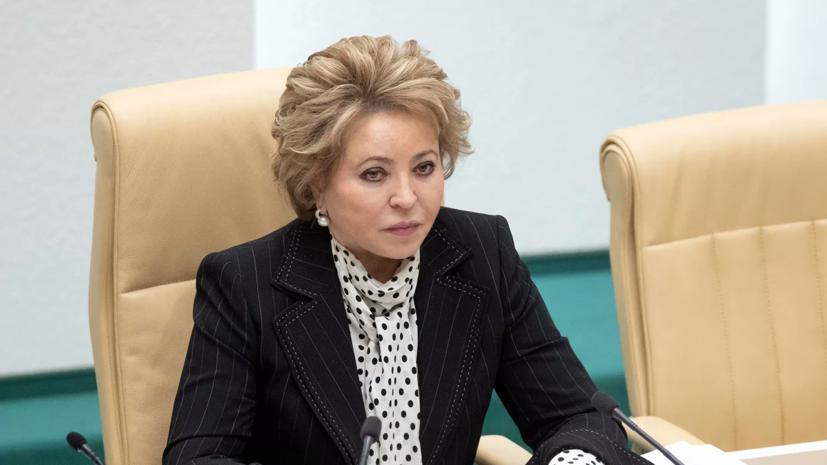 Матвиенко назвала неактуальным введение четырёхдневной рабочей недели