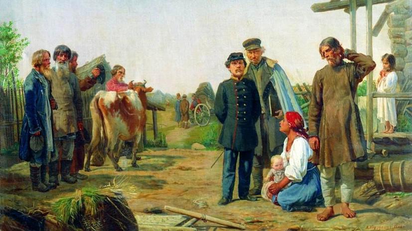 «Освобождённая энергия крестьянства»: как отмена крепостного права изменила Российскую империю
