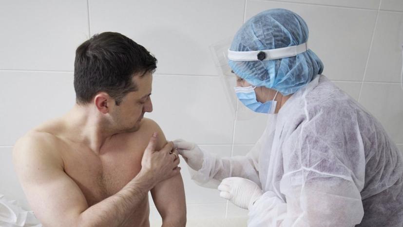 Зеленский публично вакцинировался от коронавируса