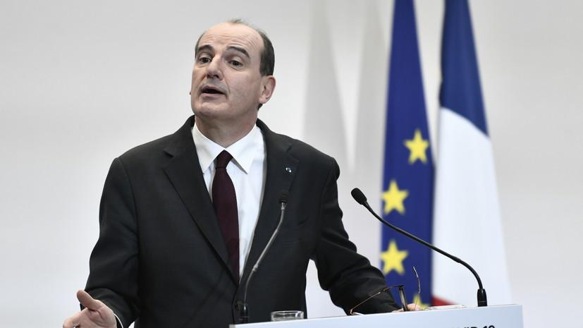 Премьер Франции предрёк стране трудные недели борьбы с COVID-19