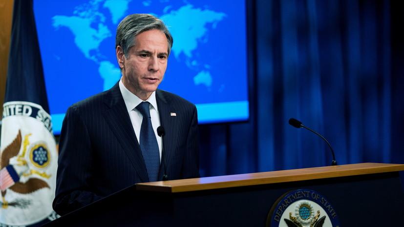 Блинкен рассказал о политике давления на Россию и сотрудничества с ней
