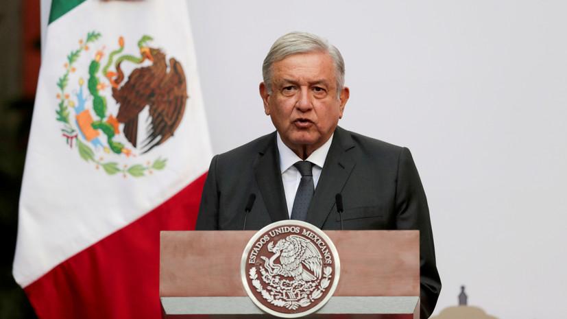 Президент Мексики пригласил Байдена в страну
