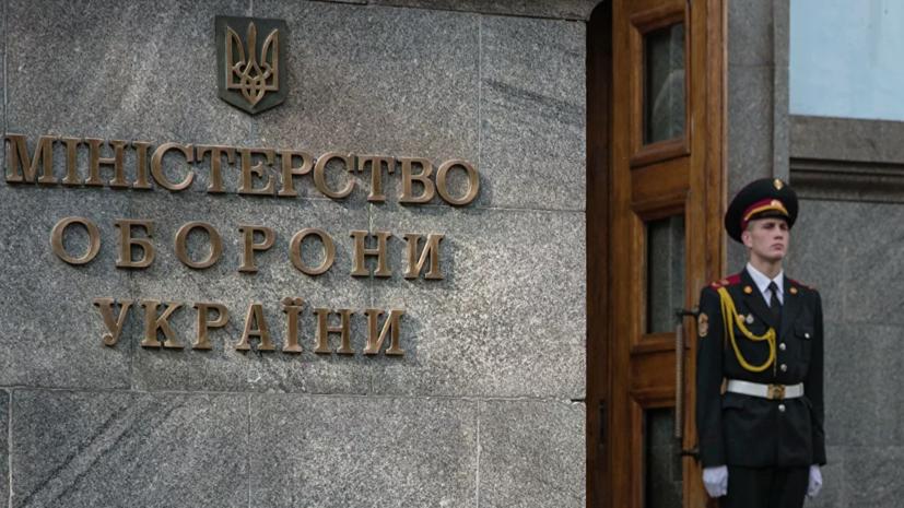 Минобороны Украины приветствует пакет помощи от США на $125 млн