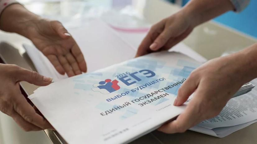 Опубликован проект расписания ЕГЭ в 2021 году