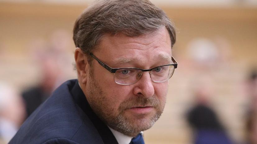 Косачёв прокомментировал новые санкции США и Евросоюза