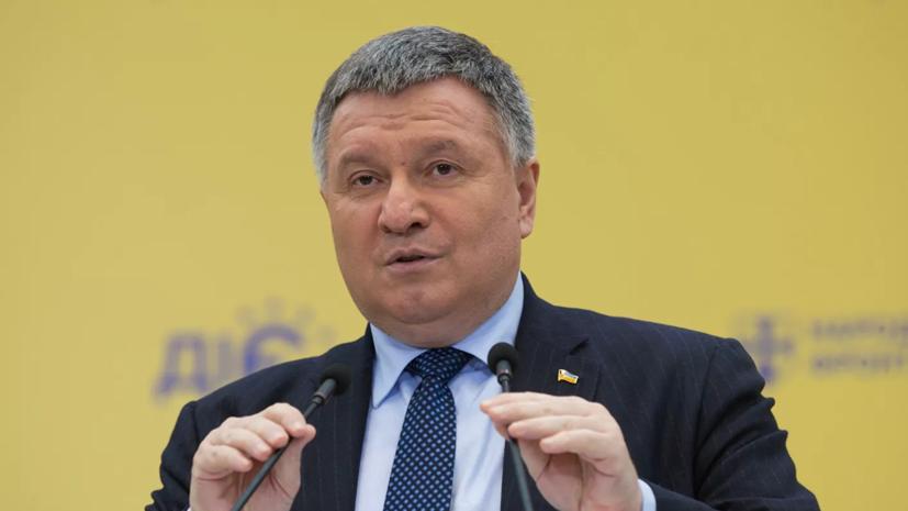 Аваков заявил, что не отдаст русский язык России
