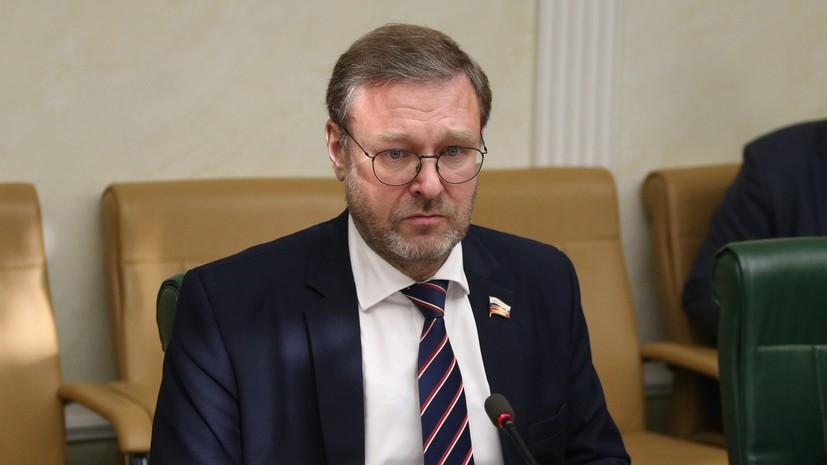 Косачёв высказался о методах действия «коллективного Запада»