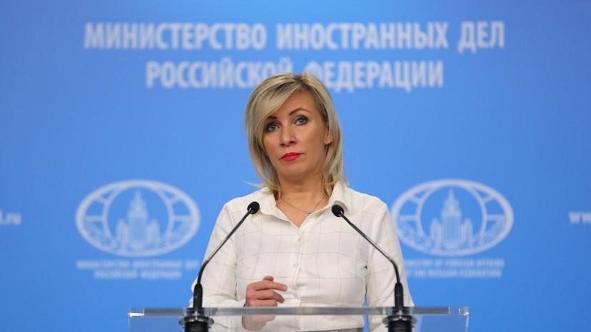 МИД России отреагировал на новые санкции США