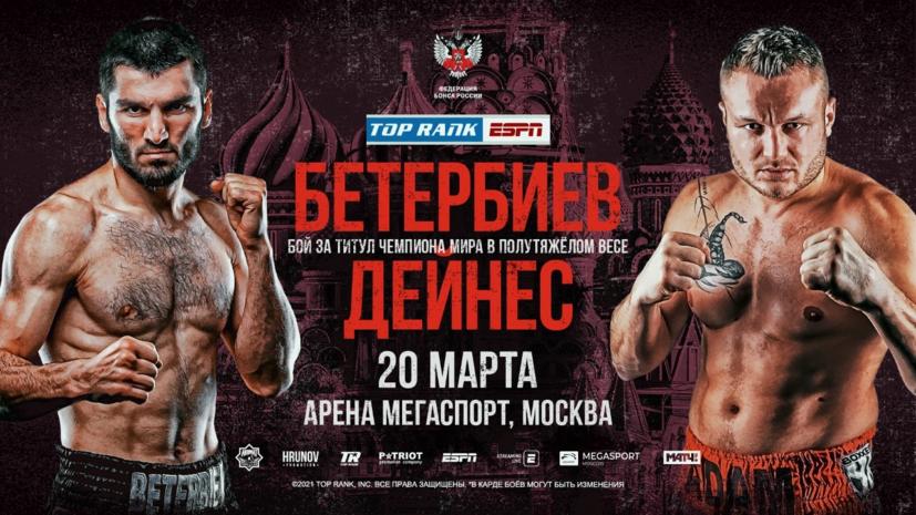 Билеты на вечер бокса с участием Бетербиева поступили в продажу