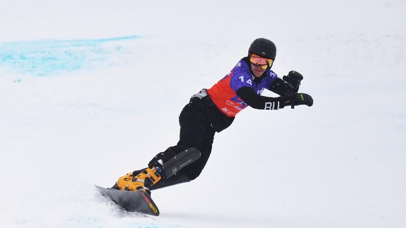 Россияне выиграли зачёт ЧМ по сноуборду в параллельных дисциплинах