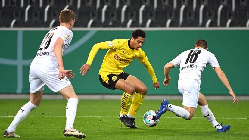 Дортмундская «Боруссия» вышла в полуфинал Кубка Германии по футболу