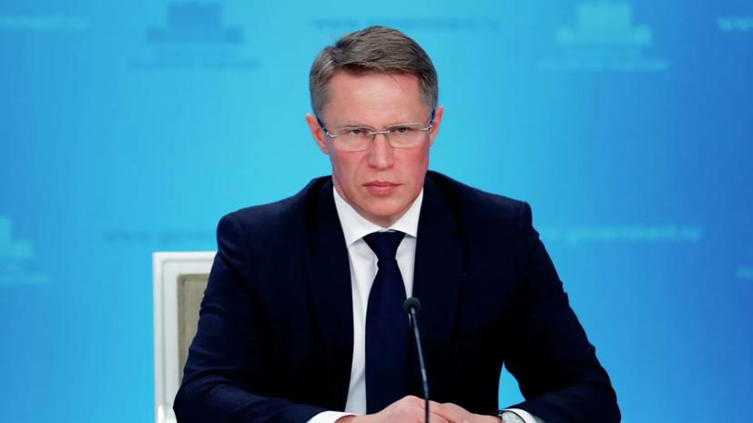 Мурашко напомнил о продолжающейся циркуляции коронавируса в России