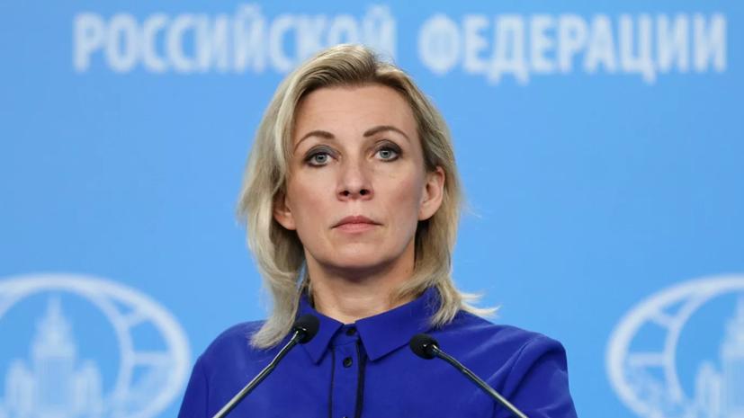Захарова назвала санкции США и ЕС попыткой отвлечь от своих проблем