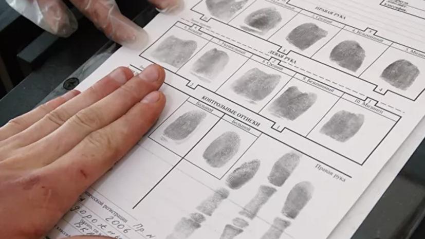 В МВД продолжат разработку идеи увеличить срок хранения отпечатков пальцев