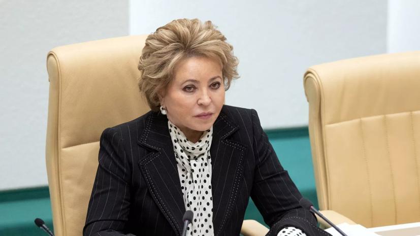 Матвиенко поддержала введение отдельной статьи в УК за треш-стримы