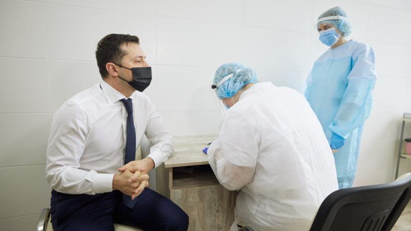 Минздрав Украины рассказал о самочувствии Зеленского после прививки