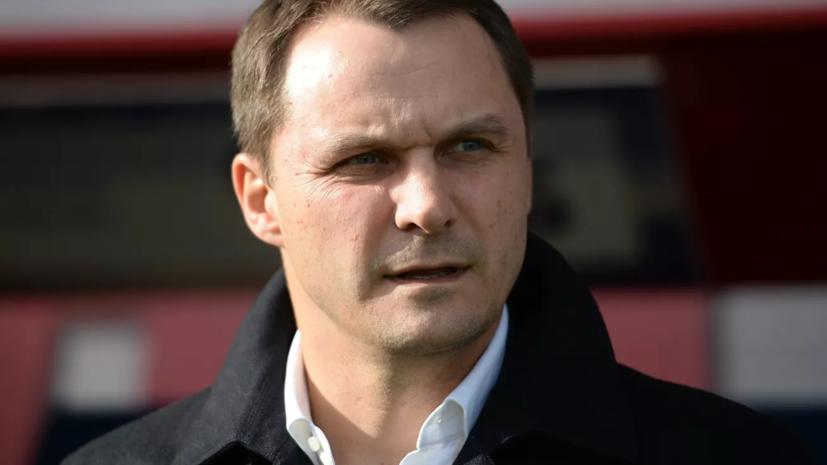 Бывший тренер «Динамо» Кобелев ответил на обвинении в сексизме