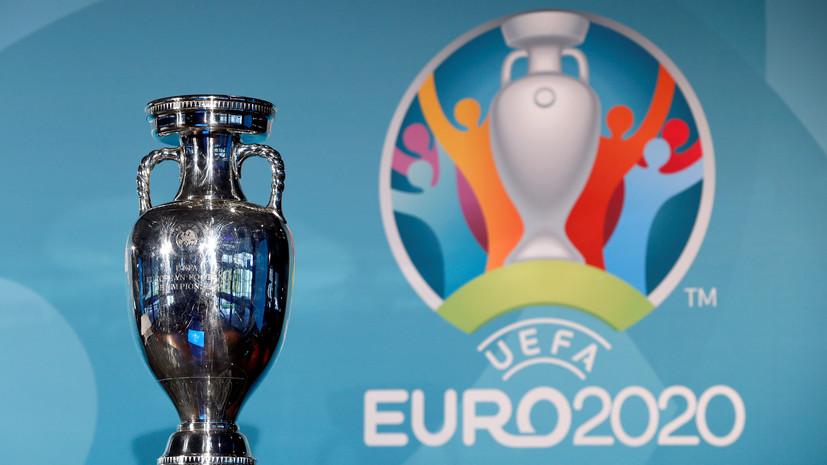 В оргкомитете Евро-2020 заявили, что турнир будет проведён в срок