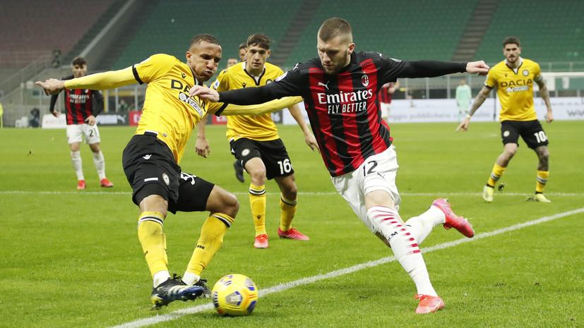 «Милан» избежал поражения от «Удинезе» в Серии А благодаря голу с пенальти на 97-й минуте