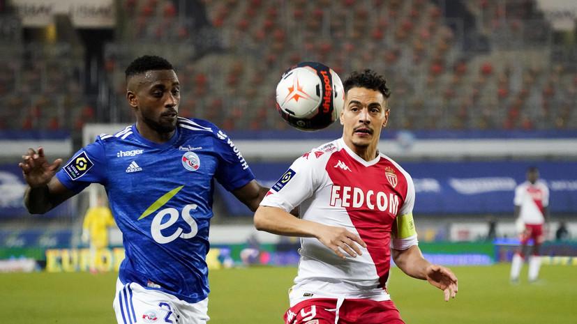 «Монако» с Головиным в составе уступил «Страсбургу» в чемпионате Франции