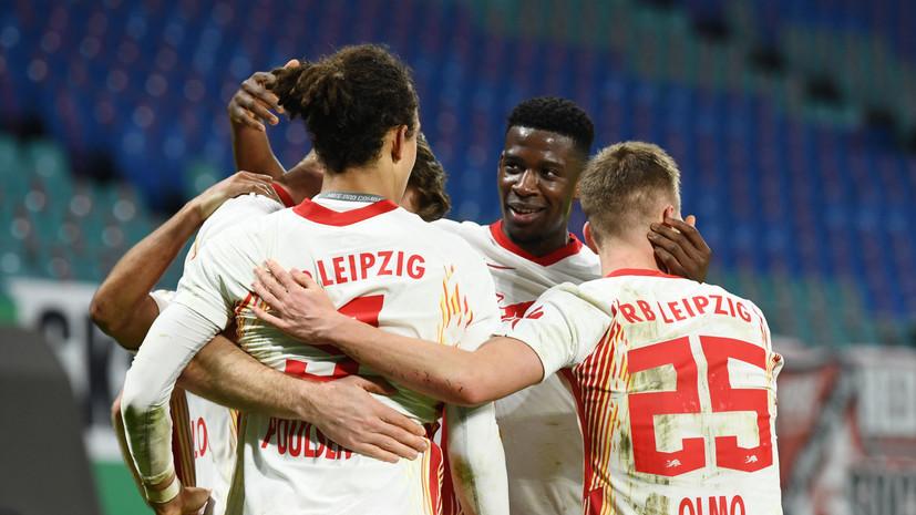 «Лейпциг» вышел в полуфинал Кубка Германии по футболу