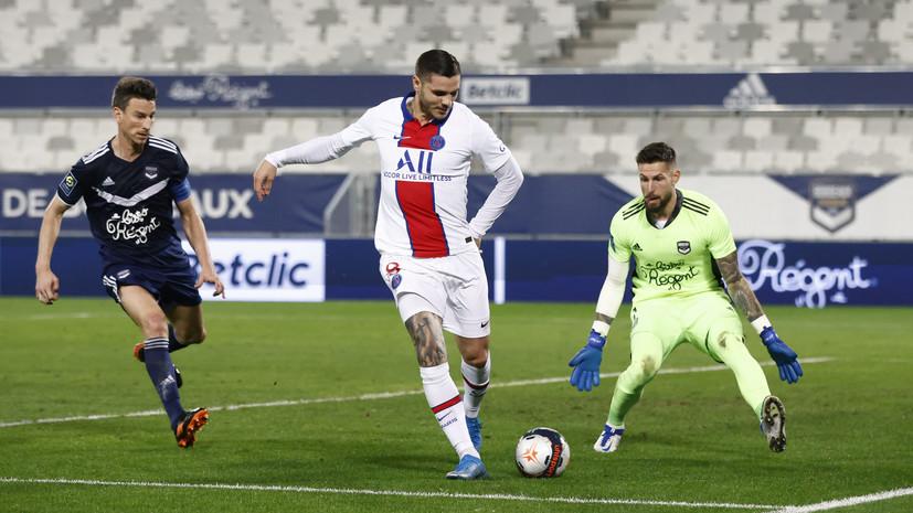 ПСЖ нанёс «Бордо» третье поражение подряд в чемпионате Франции