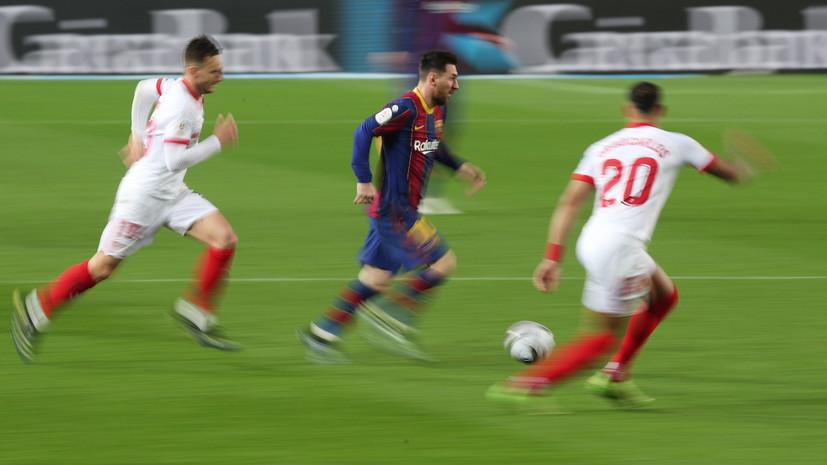 «Барселона» разгромила «Севилью» и вышла в полуфинал Кубка Испании по футболу