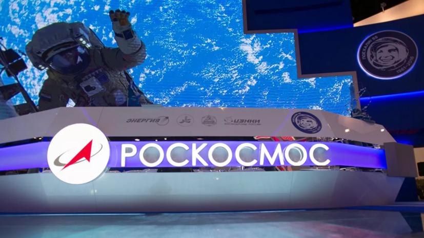 Роскосмос сообщил о запуске телеканала «Первый Космический»