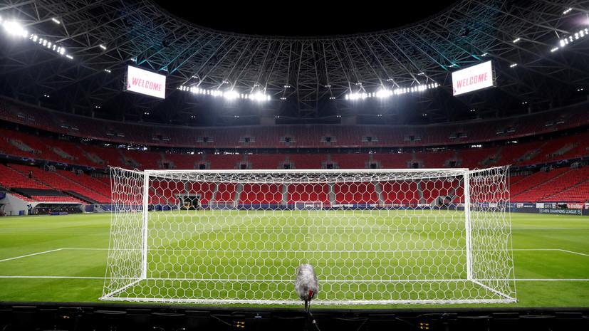 Ответный матч 1/8 финала Лиги чемпионов «Ливерпуль» — «Лейпциг» пройдёт в Будапеште
