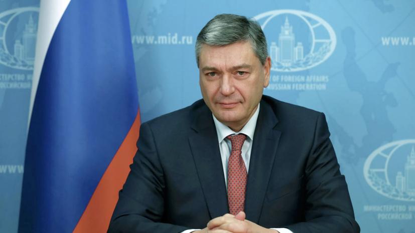 Замглавы МИД России провёл встречу с послом Греции