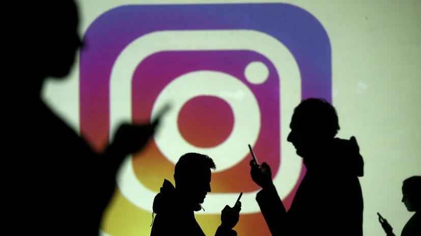 Роскомнадзор потребовал объяснить блокировки россиян в Instagram