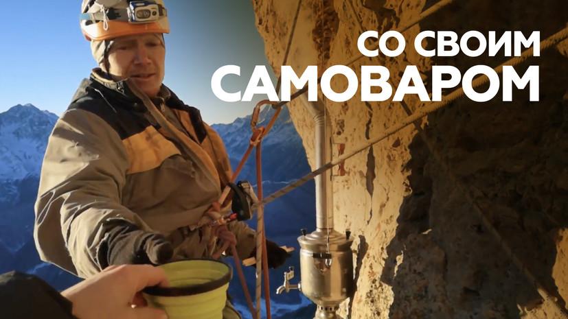 «Тут порядка 700 метров»: российские альпинисты устроили чаепитие с самоваром на отвесной скале