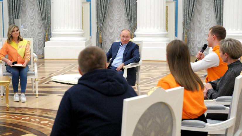 «Для открытой и честной борьбы мнений»: Путин поддержал более активное участие волонтёров в политике