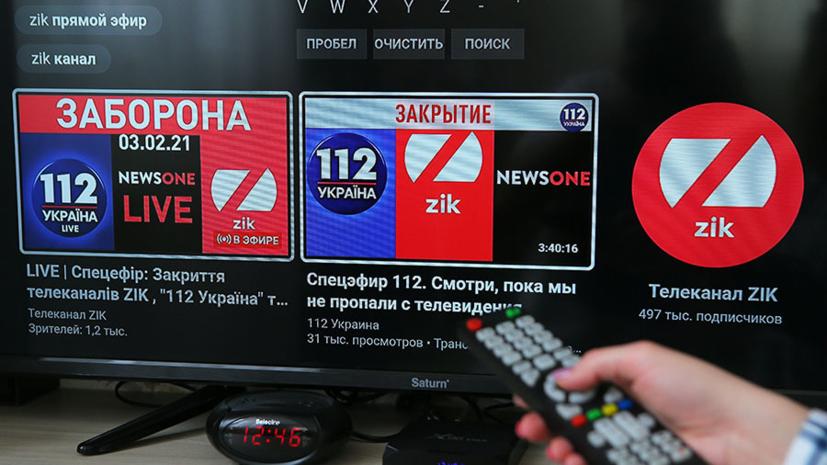 В Раде назвали закрытие телеканалов в стране фашизмом в «зелёном» виде