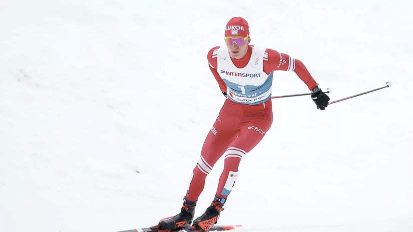 Лыжник Большунов заявил, что у него нет вопросов к Якимушкину