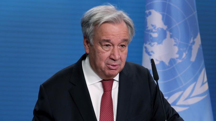 Генсек ООН доверяет ВОЗ в вопросе установления происхождения COVID-19