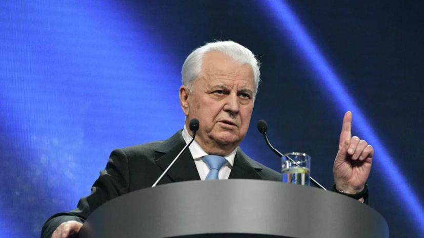 Кравчук высказался о переговорах по Донбассу
