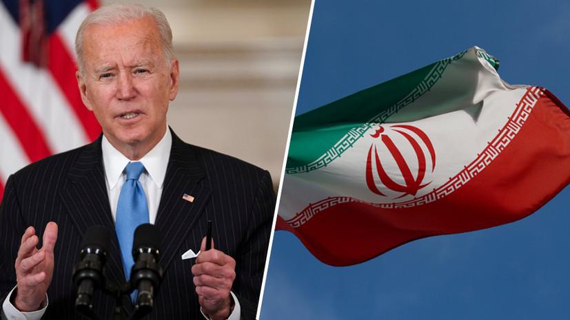 «Противоречивые шаги»: как администрация Байдена пытается выстроить новый курс в отношении Ирана