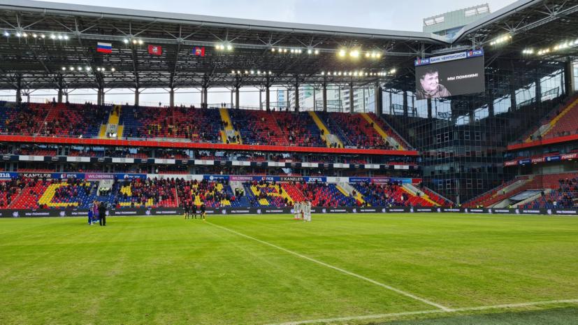 Фанаты ЦСКА посвятили баннер умершему комментатору Розанову