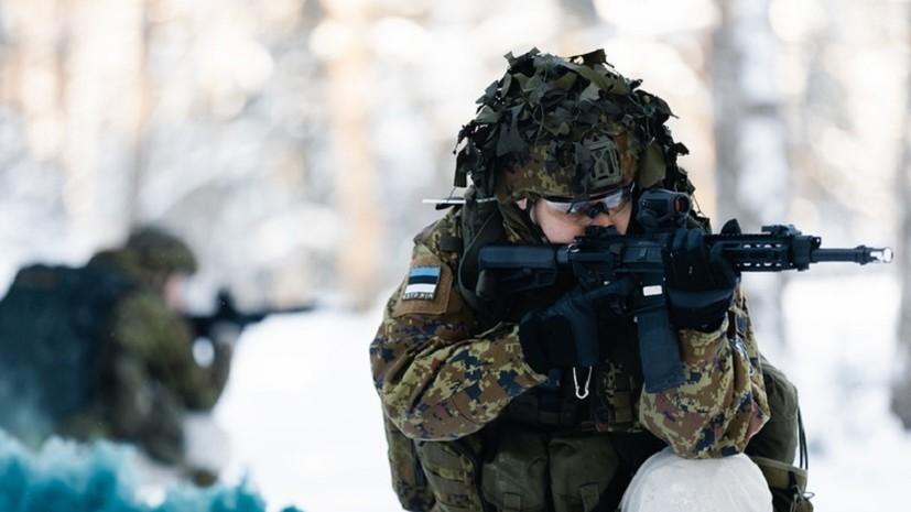 «Милитаристские планы»: как Эстония ведёт подготовку к отражению «атаки России»