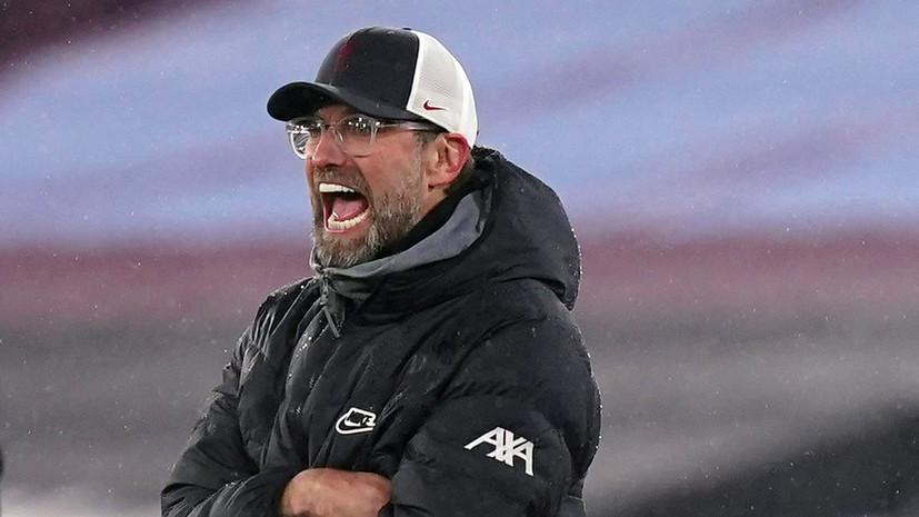 Клопп заявил, что «Ливерпуль» не собирается жертвовать АПЛ ради Лиги чемпионов